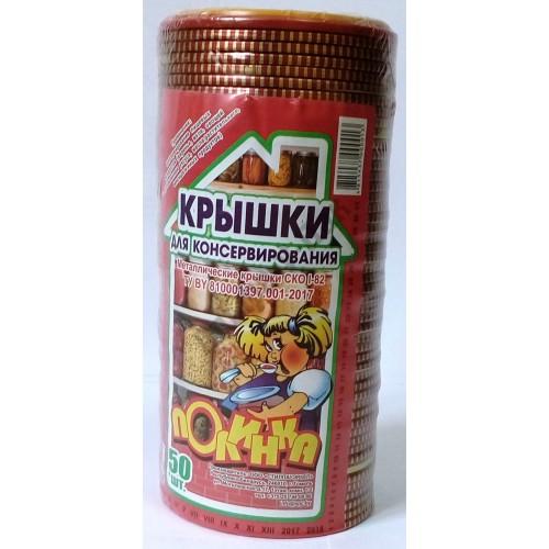 """Крышка СКО I-82 """"ПОЛИНКА"""" (50шт в упаковке)"""