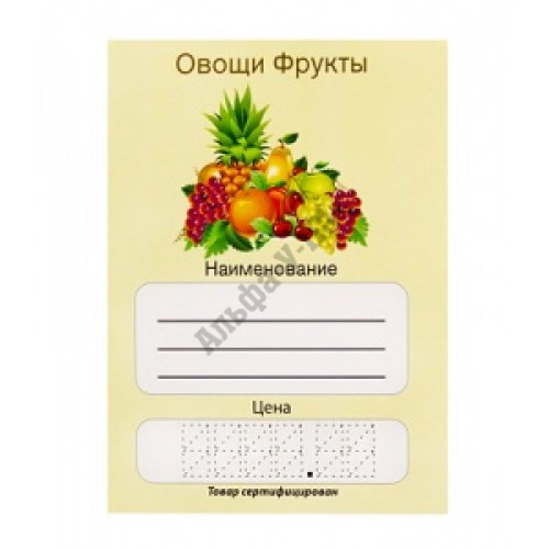Ценник картонный Фрукты и овощи 7х10