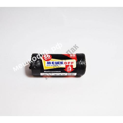 Пакет ПНД для мусора МешкOFF на 60л/50штук черные
