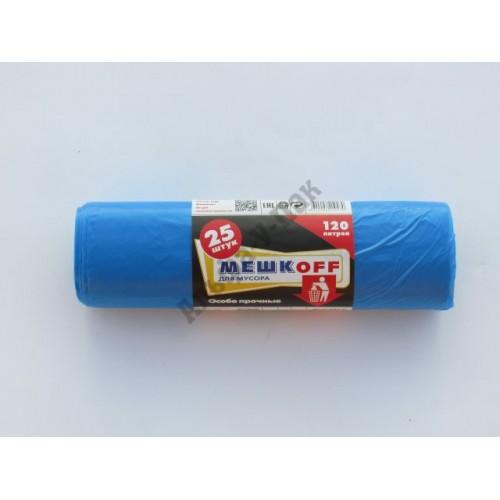 Пакет ПНД для мусора МешкOFF на 120л/25штук голубые