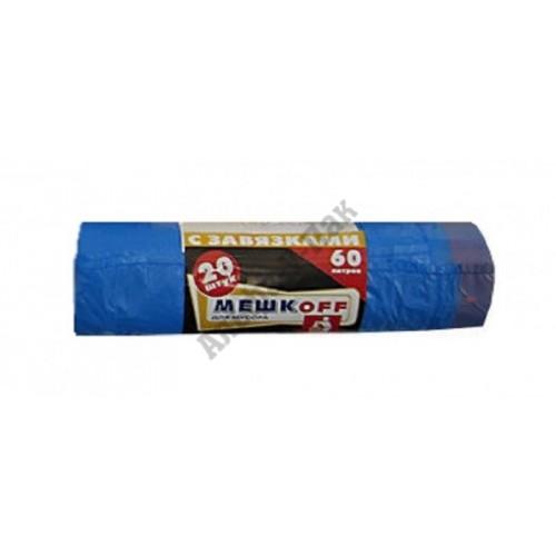 Пакет ПНД для мусора МешкOFF на 60л/20штук с завязками черные